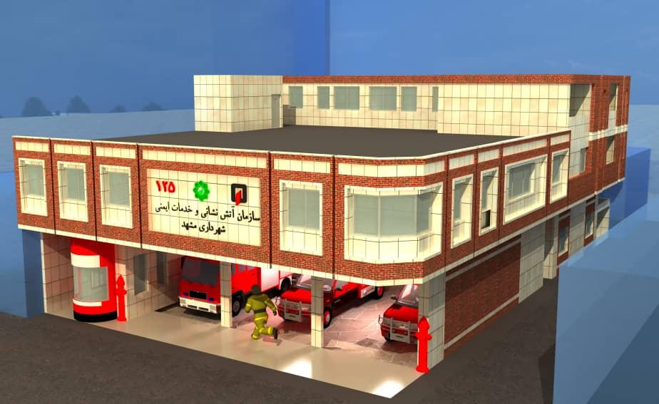طراحی معماری و سازهایایستگاه آتش نشانی  مشهد